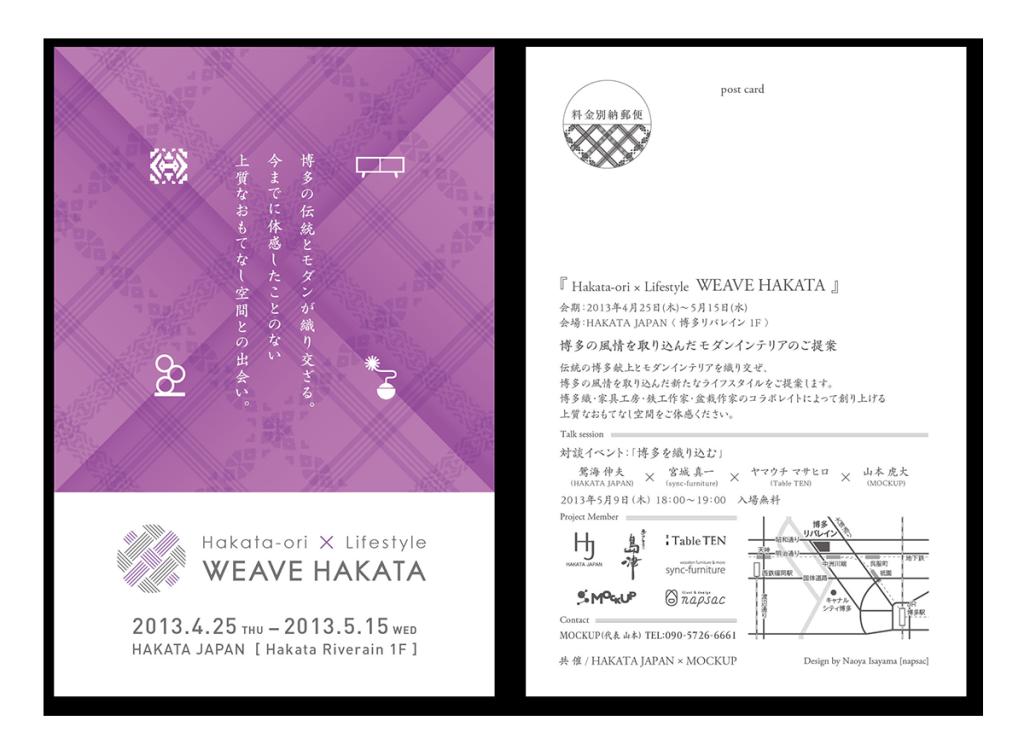 weave post