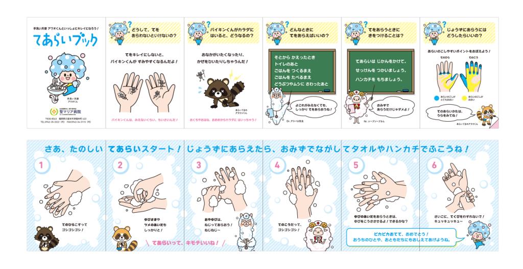手洗いブック
