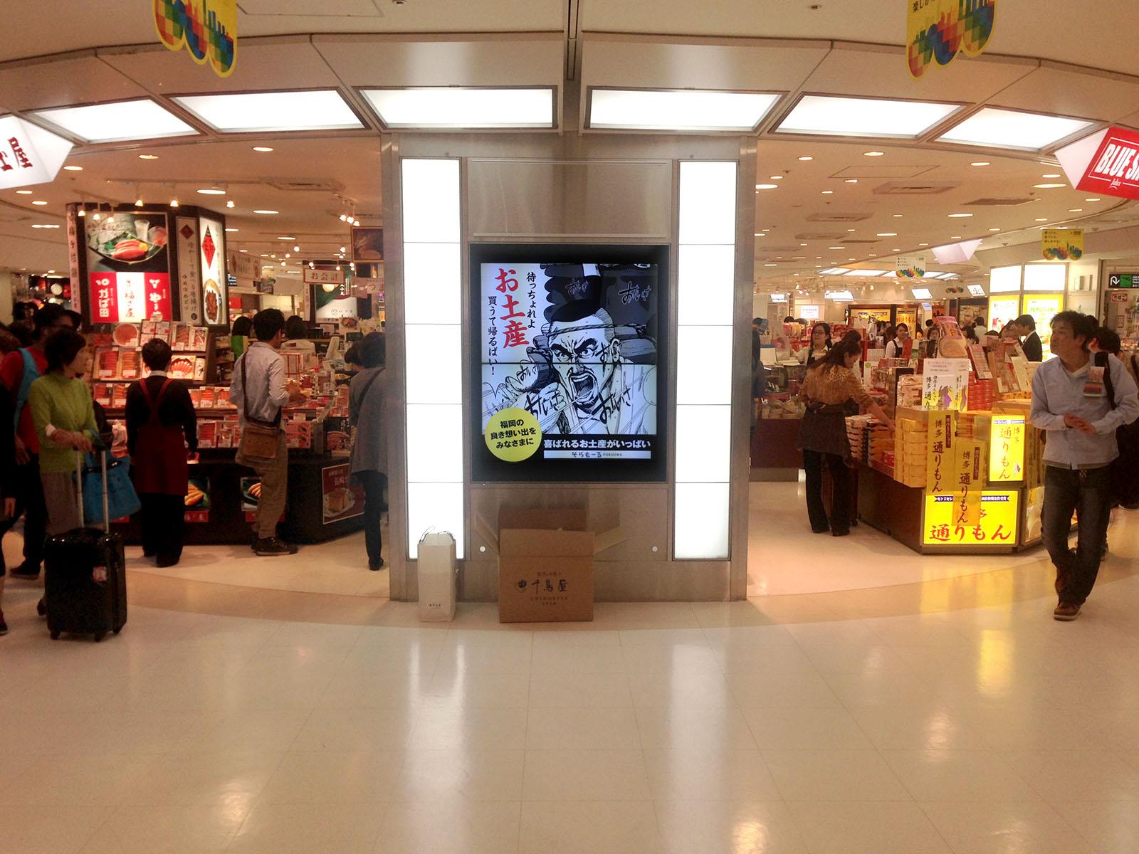 福岡空港サイネージ