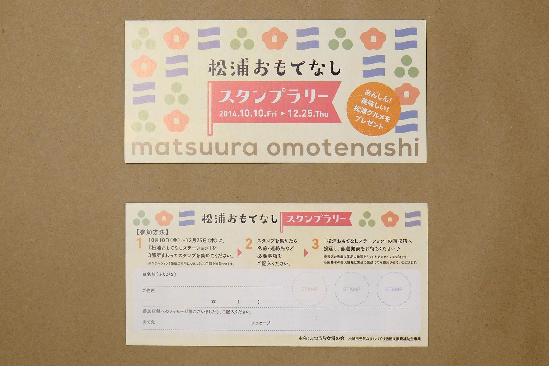 matsuura1
